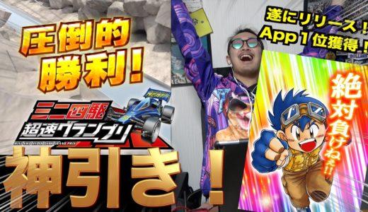 【最新ゲーム】遂にリリース!app1位!ミニ四駆超速グランプリ!ガチャ神引き!