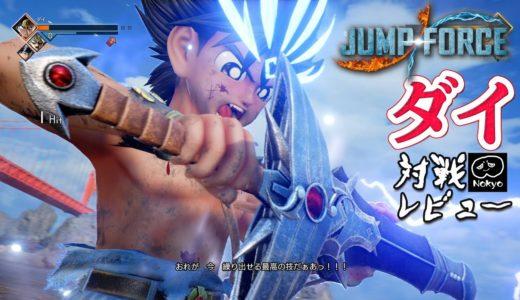 ジャンプフォース 「ダイ」 難易度MAX対戦レビュー ゲームプレイ 【Nokyo】