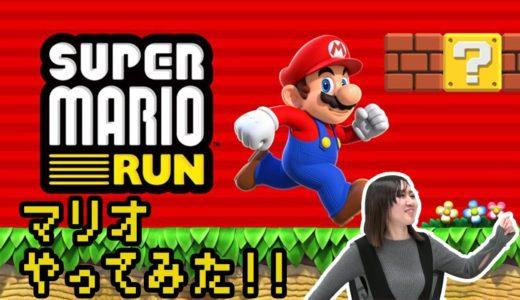 【スーパーマリオラン】日本最速!撮って出し!最新ゲームレビュー ♯19