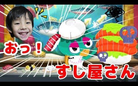 【お寿司つくっちゃお】おっ!すし屋さん!初ゲームレビュー!