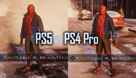 PS5の爆速ロード&美麗グラフィックを見よ! PS4 Proと比較テスト