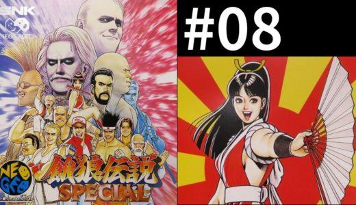 #08【Kenzakiのゲームレビュー】ネオジオCD版「餓狼伝説SPECIAL」をプレイ&レビュー