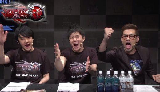 【LIVE配信】GO-ONE2015ースマートフォン向けオンラインゲームによるe-sportsの祭典ー