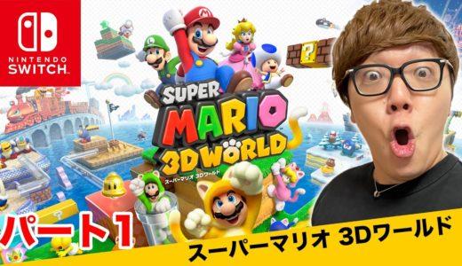 ヒカキンのスーパーマリオ3Dワールド実況 パート1【Nintendo Switch版】