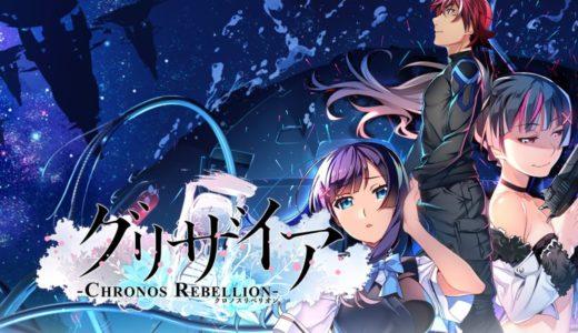 グリザイア クロノスリベリオン【新作スマホゲームアプリ】グリザイアシリーズ最新作・美少女国防RPG  Grisaia : Chronos Rebellion Mobile Gameplay
