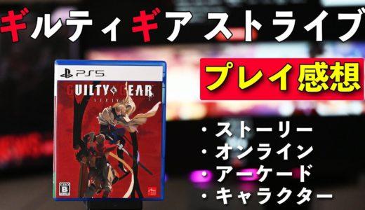 【ゲーム】ギルティギアストライブ プレイ感想!対戦はもちろんストーリーモードが圧巻!