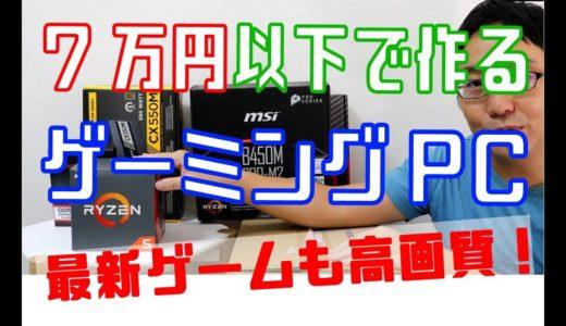 7万円以下ゲーミングPC自作!最新ゲームも高画質で☆