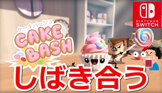 【ゲームレビュー】ケーキ同士でしばき合うゲームが草【実況向けゲームソフト紹介】-CAKE BASH(ケーキバッシュ)-