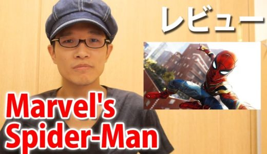 【ゲームレビュー】Marvel's Spider-Man/マーベル スパイダーマン
