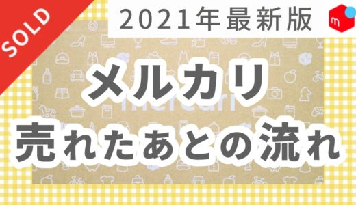 【2021年最新版】売れたあとの流れ - メルカリ【初心者さん必見!】