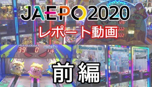 【JAEPO2020】ゲームセンター最新機種プレイ記録 前編【クレーンゲーム☆エレメカ☆Japanese claw machine】