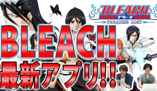 【LINE BLEACH】GameWith編集部 最新アプリゲームニュース ♯56【 -PARADISE LOST-】