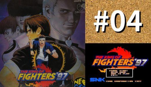 #04【Kenzakiのゲームレビュー】ネオジオCD版「ザ・キング・オブ・ファイターズ '97」をプレイ&レビュー