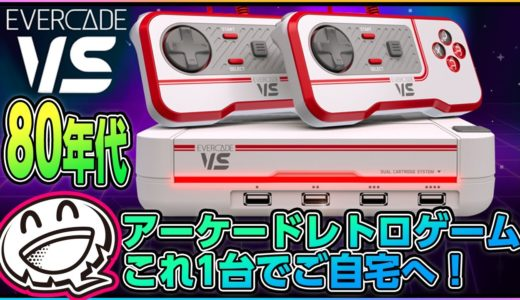 【Evercade】最新カセットゲーム機Evercadeにパワーアップ版登場!