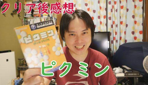 【感想】ゲームキューブのピクミンをクリアした!【レトロゲームレビュー】