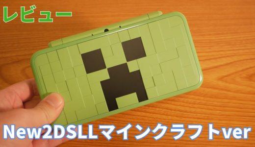 【ゲーム機紹介】New2DSLL MINECRAFT(マインクラフト)  CREEPER EDITION レビュー Ver2.0
