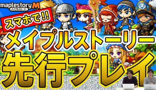 【祝リリース!】大人気PCオンラインゲームがスマホに!『メイプルストーリーM』を先行プレイ!【メイプルM】