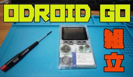 携帯ゲーム機を自作する方法【ODROID GO】