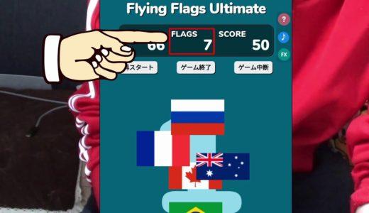 「モバイルゲーム実況」世界中の国旗を学びながら反射神経を鍛えよう!フライングフラッグスアルティメット