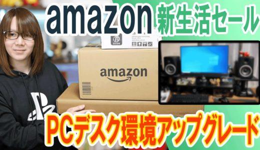 新生活3年目!!AmazonセールでPCデスク周りの環境アップグレード 買ったモノ紹介