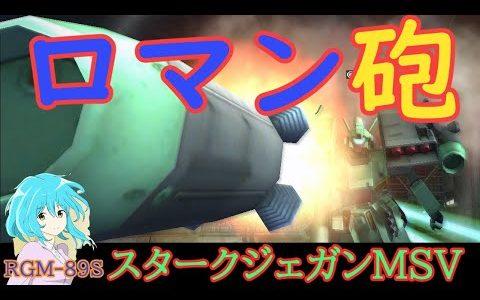 【機動戦士ガンダムオンライン】オーダー版サイサリス!?バケモン火力のロマン砲をぶちかませ!!