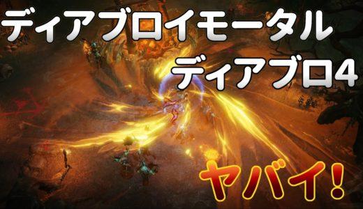 『ディアブロイモータル』最新ゲームプレイ動画が公開!『ディアブロ4』発表!【スマホMMORPGアプリ】