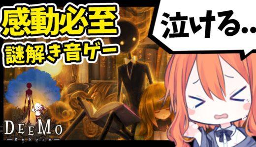 【感動ゲームアプリ】スマホゲーム新作「DEEMOReborn」が面白い!【おすすめのゲームアプリ】
