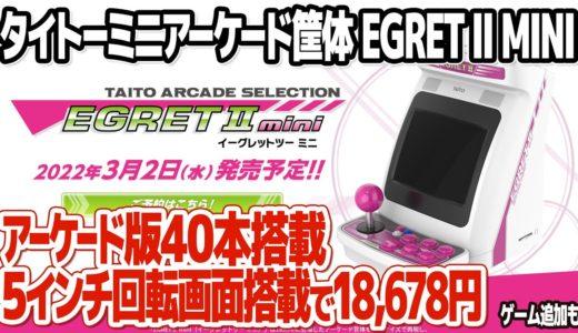 アーケード版40本搭載:タイトー イーグレットツーミニ(egret2 mini)発表。アストロシティミニ似の復刻ミニゲーム機は縦横対応の5インチ回転画面搭載。パドル・トラックボールコントローラーも。