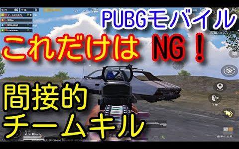 【PUBG MOBILE】とうとう野良にキレだす仏 チーム戦でやってはいけない事と戦闘を避けるムーブの基礎と応用について初心者向けに解説!真のドン勝つムーブとは【PUBGモバイル】【PUBG スマホ】