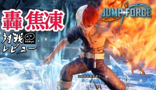 ジャンプフォース 「轟 焦凍」 難易度MAX対戦レビュー ゲームプレイ 【Nokyo】