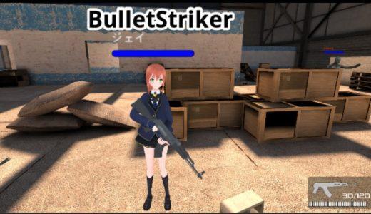 【Unity】BulletStriter最終デバッグテスト配信【TPSオンラインゲーム開発】