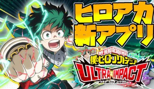 【ヒロトラ】ヒロアカの最新ゲームを攻略していくぞ!!【僕のヒーローアカデミア ウルトラ・インパクト】