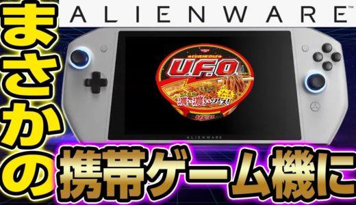 【Alienware】最強スペックの携帯ゲーム機爆誕!?【CES】