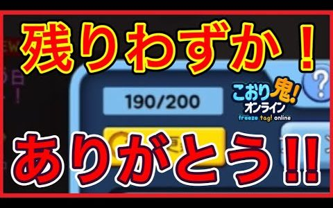 【Japanese language】Ice tag fun gameplay【楽しい氷鬼オンラインゲーム実況】