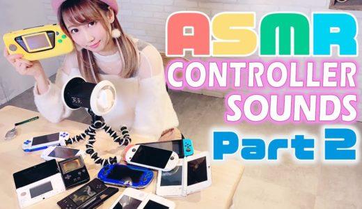 【ASMR】可愛くカチカチポチポチ♡色んな携帯ゲーム機の音♡睡眠導入音 / game controller sounds【あゆみぃな】