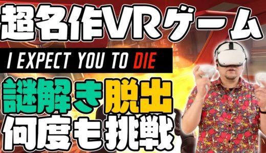 超名作VRゲーム「I Expect You To Die」レビュー!