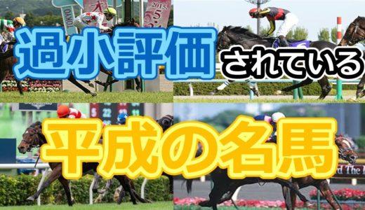 過小評価されている平成の名馬【2021年最新版】