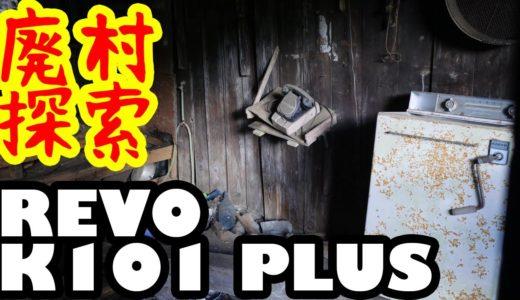【廃墟探索】埼玉の廃村で携帯ゲームを遊び倒す!【レトロゲーム】