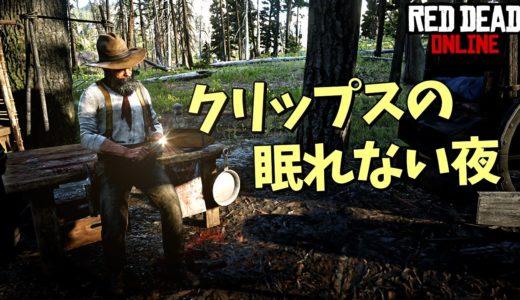 PS4 Red Dead Online たまにはクリップスと遊んでみる。