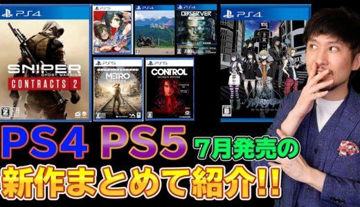 【PS4/PS5新作ソフト紹介】7月の必修科目は!?名作ゲームの数々が美しくなって蘇る!【2021年7月発売分】