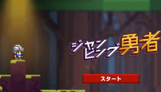 ジャンピング勇者 最新レトロアクション【新作スマホゲームアプリ】9人の勇者を育成して使い分けしよう!カジュアルアクションRPG  Jumping Hero  Mobile Gameplay