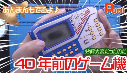 【修理】40年前の携帯ゲーム機を修理していく!分解編!あんまん箱入りにされる!【レトロゲーム・携帯ゲーム・フェレット】
