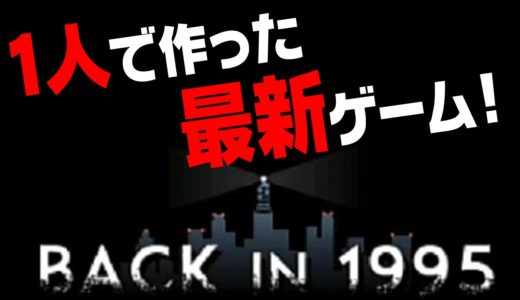 【Unity】ひとりで作った最新ゲーム『Back in 1995』(Latest game Back in 1995, which was made by one person)【シシララTV#67】