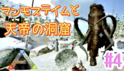 【ARKモバイル】マンモス&天帝の洞窟【サバイバルゲーム】ビビりのハードコア実況動画#4
