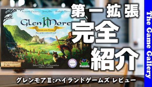 【グレンモア2拡張セット:ハイランドゲームズ】/ 新しく増えた3つの年代記とソロモードを紹介します - ボードゲーム