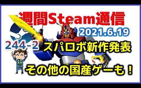 週間Steam通信244-2「スパロボ30周年記念最新作もSteamに。ユーザーレビューの考え方も」