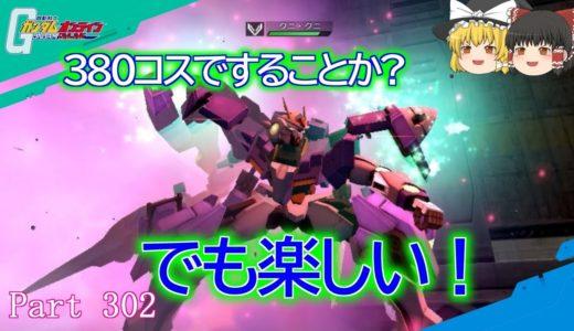 【GundamOnline】ガンダムオンラインゆっくり実況 Part302 高級バズ格機と化した00ガンダムセブンソード