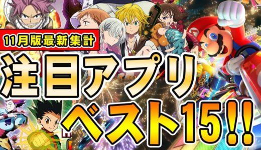 【スマホゲーム】最新集計!注目アプリゲームベスト15!!【11月版ランキング】