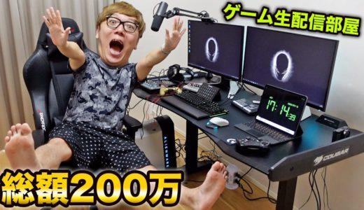 【200万円】ゲーム生配信専用部屋一気に作るよー!【ゲーミングチェア・デスク・機材紹介】