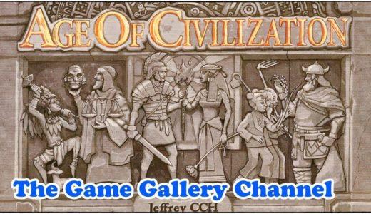 【ボードゲーム レビュー】「Age of Civilization」- 30分で体験できる文明ゲームとは?